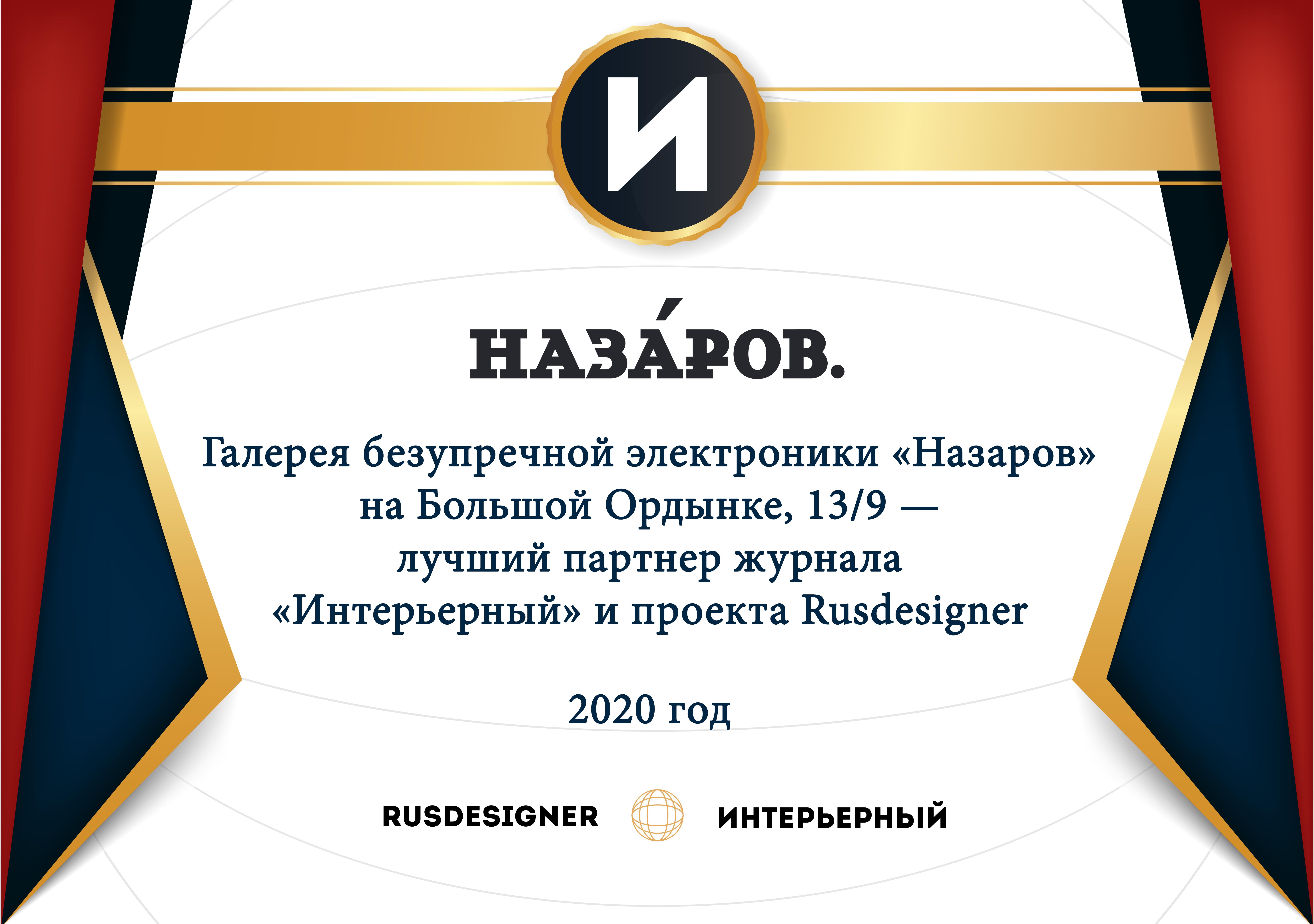 rusdesigner