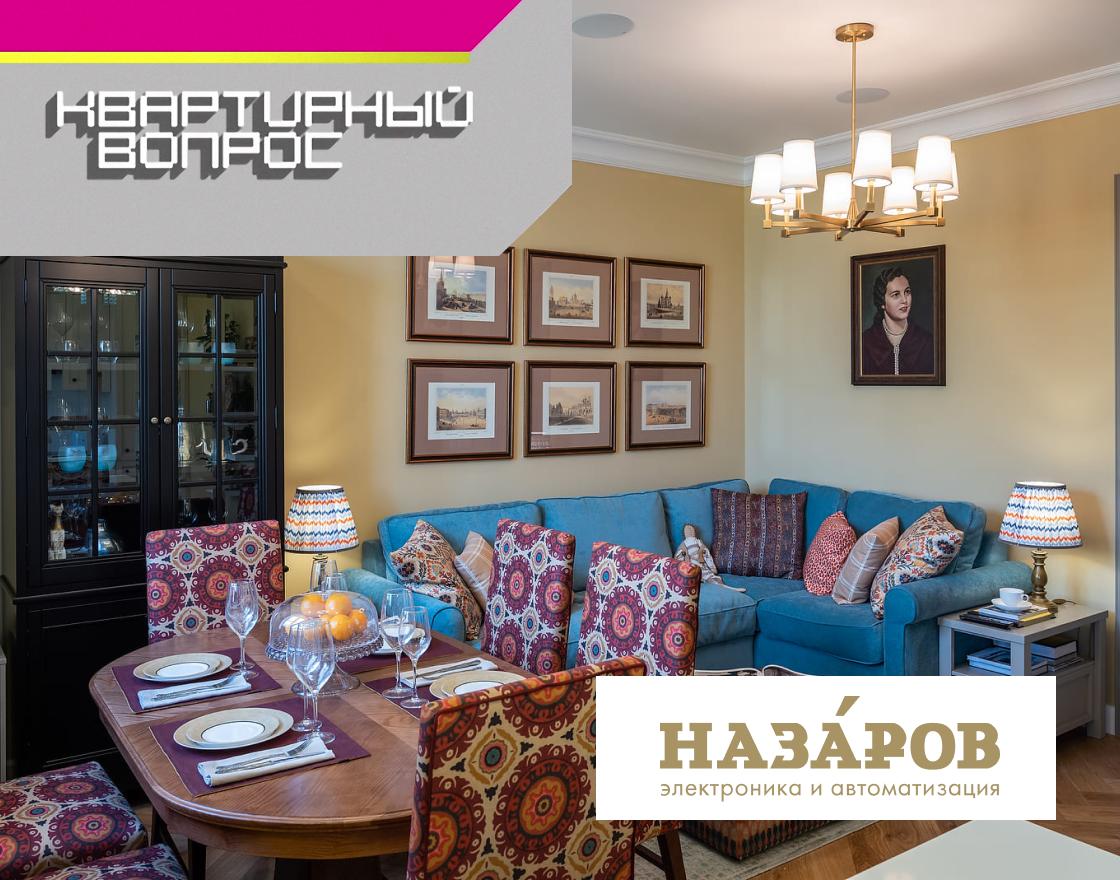Старомосковская квартира с итальянским акцентом — вместе с «Квартирным вопросом»