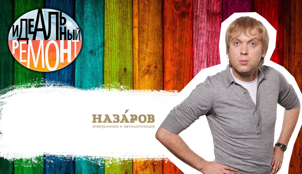 Сергей Светлаков и кухня-гостиная с ТВ от «Назарова»
