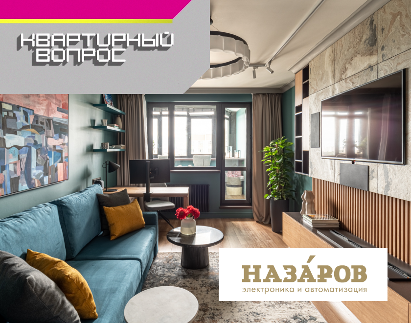 Гостиная на берегах Байкала