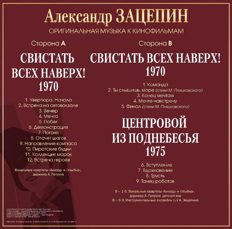 Виниловая пластинка Александр Зацепин - Оригинальная Музыка к Кинофильмам (с автографом автора)(Box Set)