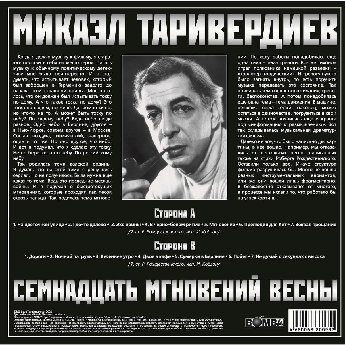 Виниловая пластинка Микаэл Таривердиев - Семнадцать Мгновений Весны (Red Vinyl)