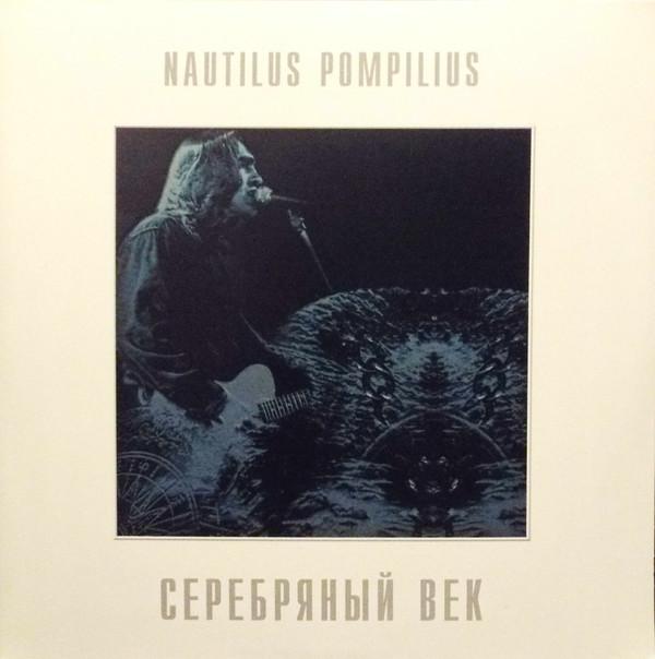 Виниловая пластинка Наутилус Помпилиус — Серебряный Век 2LP