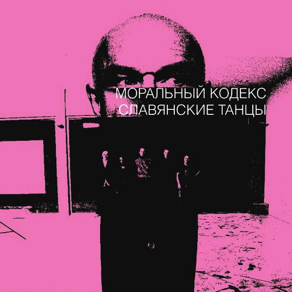 Виниловая пластинка Моральный кодекс — Славянские Танцы (UK) 2LP