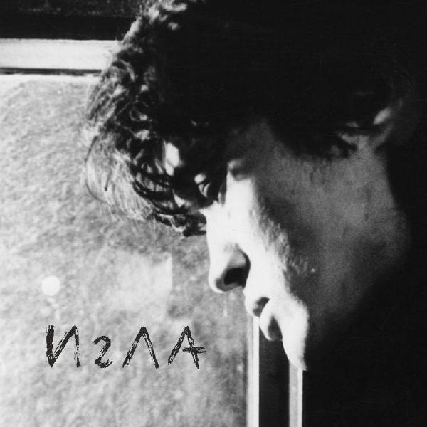 Виниловая пластинка Саундтрек к х/ф Игла и Игла Remix (2LP)