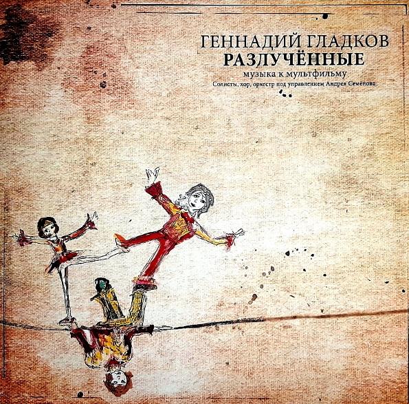 Виниловая пластинка Геннадий Гладков — Разлучённые (LP)