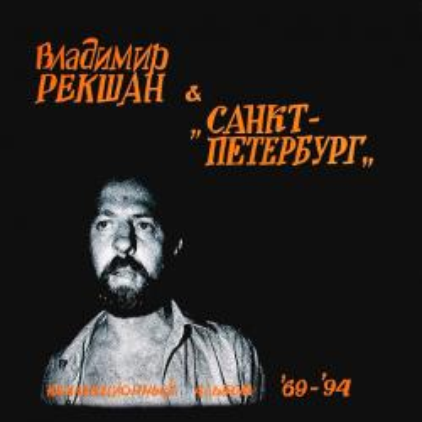Виниловая пластинка Владимир Рекшан & Санкт-Петербург - Коллекционный альбом '69-'94