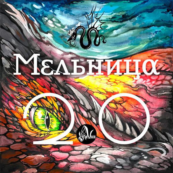 Виниловая пластинка Мельница — 2.0 (LP)
