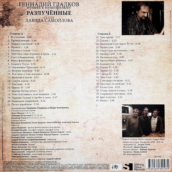 Виниловая пластинка Геннадий Гладков — Разлучённые (с автографом автора) (LP)