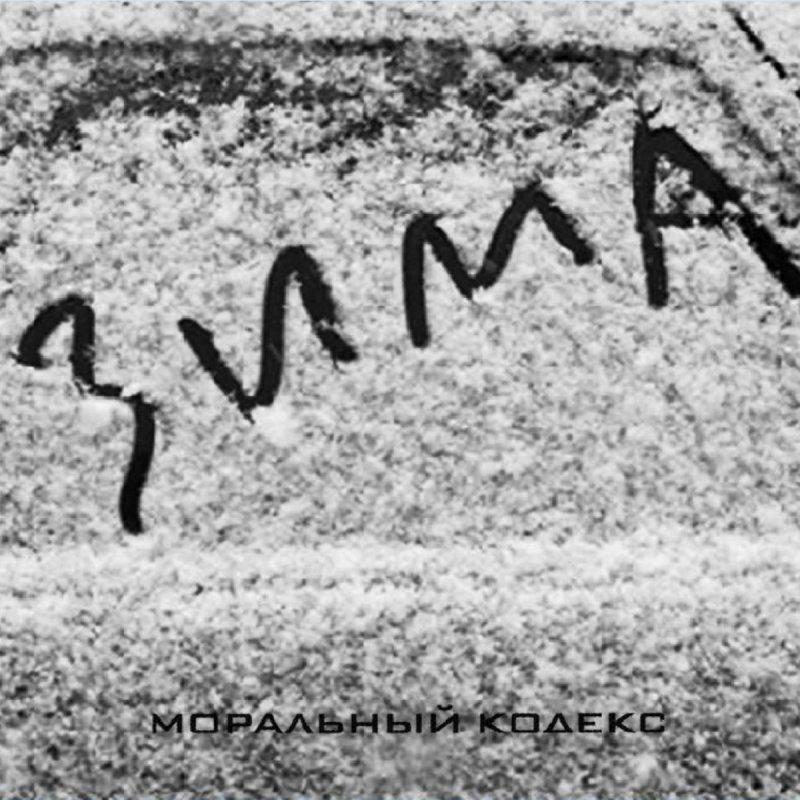 Виниловая пластинка Моральный кодекс — Зима (UK) (200 GR.VINYL) 2LP