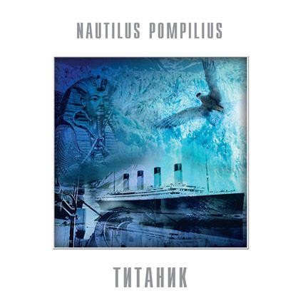Виниловая пластинка Наутилус Помпилиус — Титаник LP