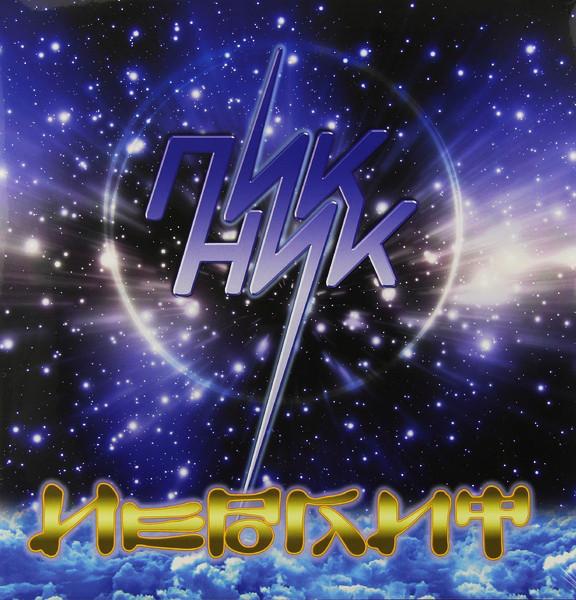 Виниловая пластинка Пикник — Иероглиф (blue) LP