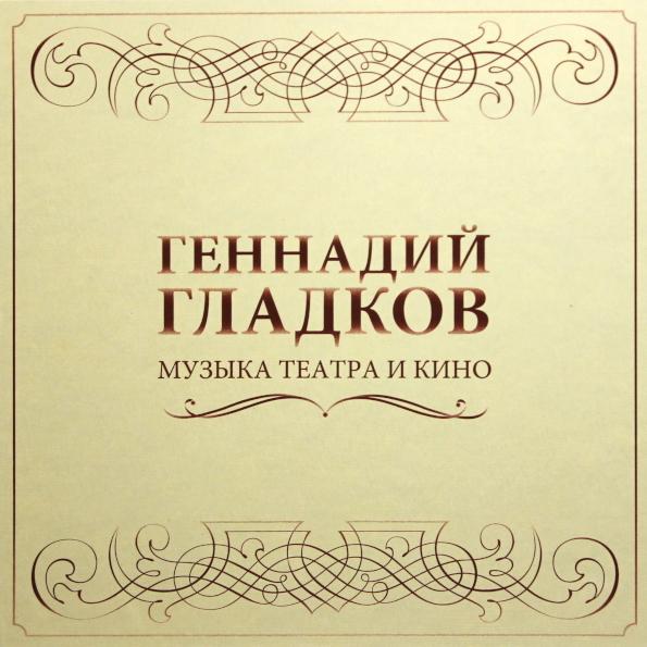 Виниловая пластинка Геннадий Гладков- Музыка Театра И Кино (41-50, с автографом автора) (5LP)