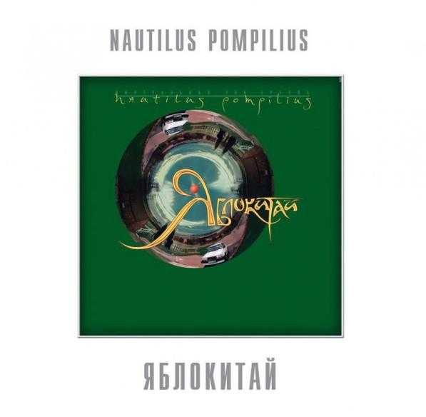Виниловая пластинка Nautilus Pompilius–Яблокитай