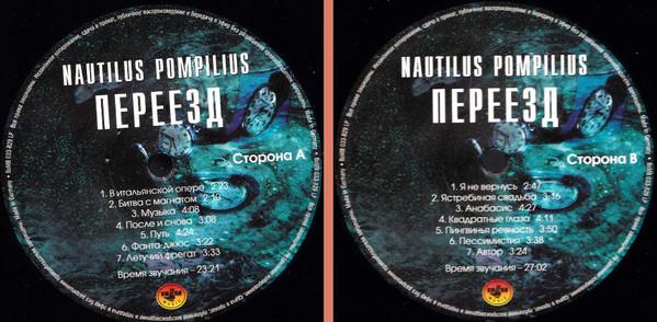 Виниловая пластинка Наутилус Помпилиус — 80-е (6LP BOX)