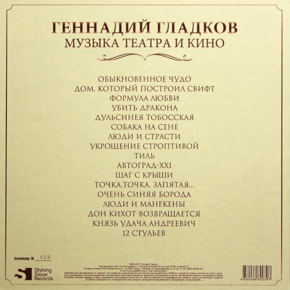 Виниловая пластинка Геннадий Гладков — Музыка Театра И Кино (5LP BOX)
