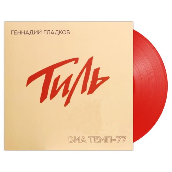 Виниловая пластинка Геннадий Гладков - Тиль. ВИА Темп-77 (с автографом автора)
