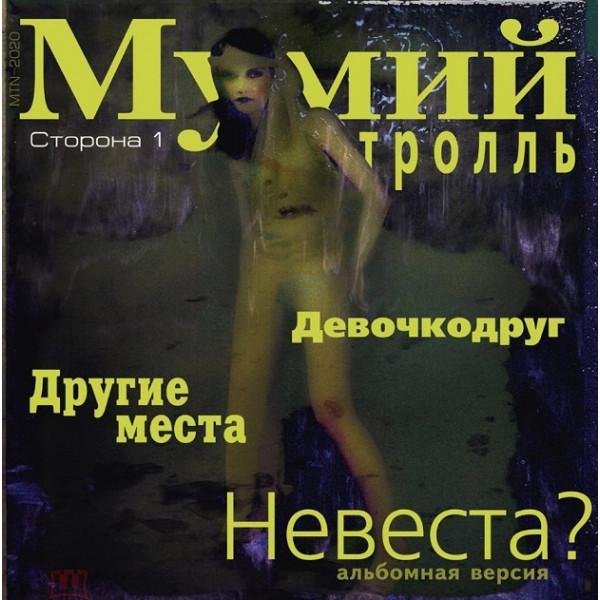 Виниловая пластинка Мумий Тролль — Невеста? (LP)