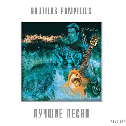 Виниловая пластинка Наутилус Помпилиус — Лучшие Песни 2LP