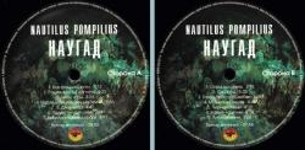 Виниловая пластинка Наутилус Помпилиус — Наугад LP