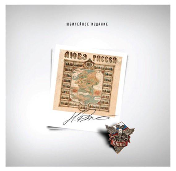Виниловая пластинка Любэ — Рассея LP