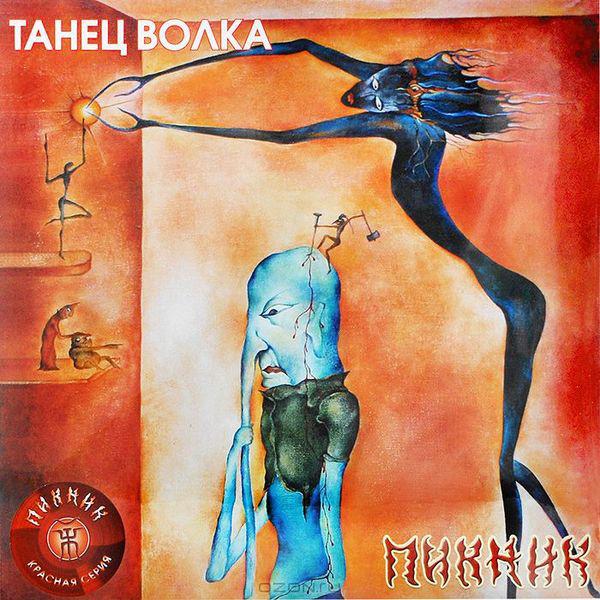 Виниловая пластинка Пикник — Танец Волка (red) LP
