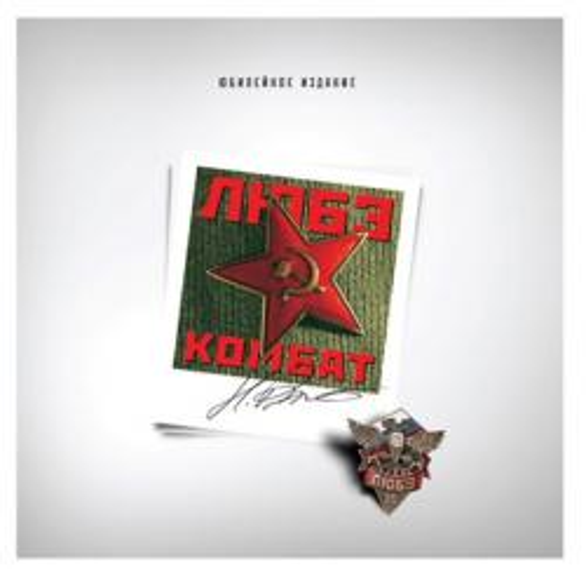 Виниловая пластинка Любэ — Комбат LP