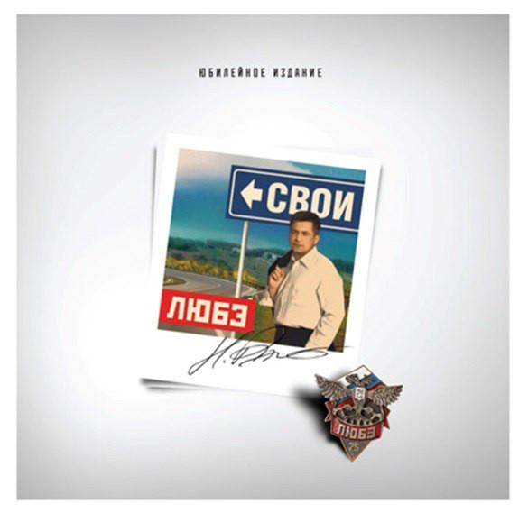 Виниловая пластинка Любэ — Свои LP