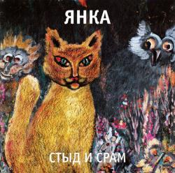 Виниловая пластинка Янка - Стыд И Срам (LP)