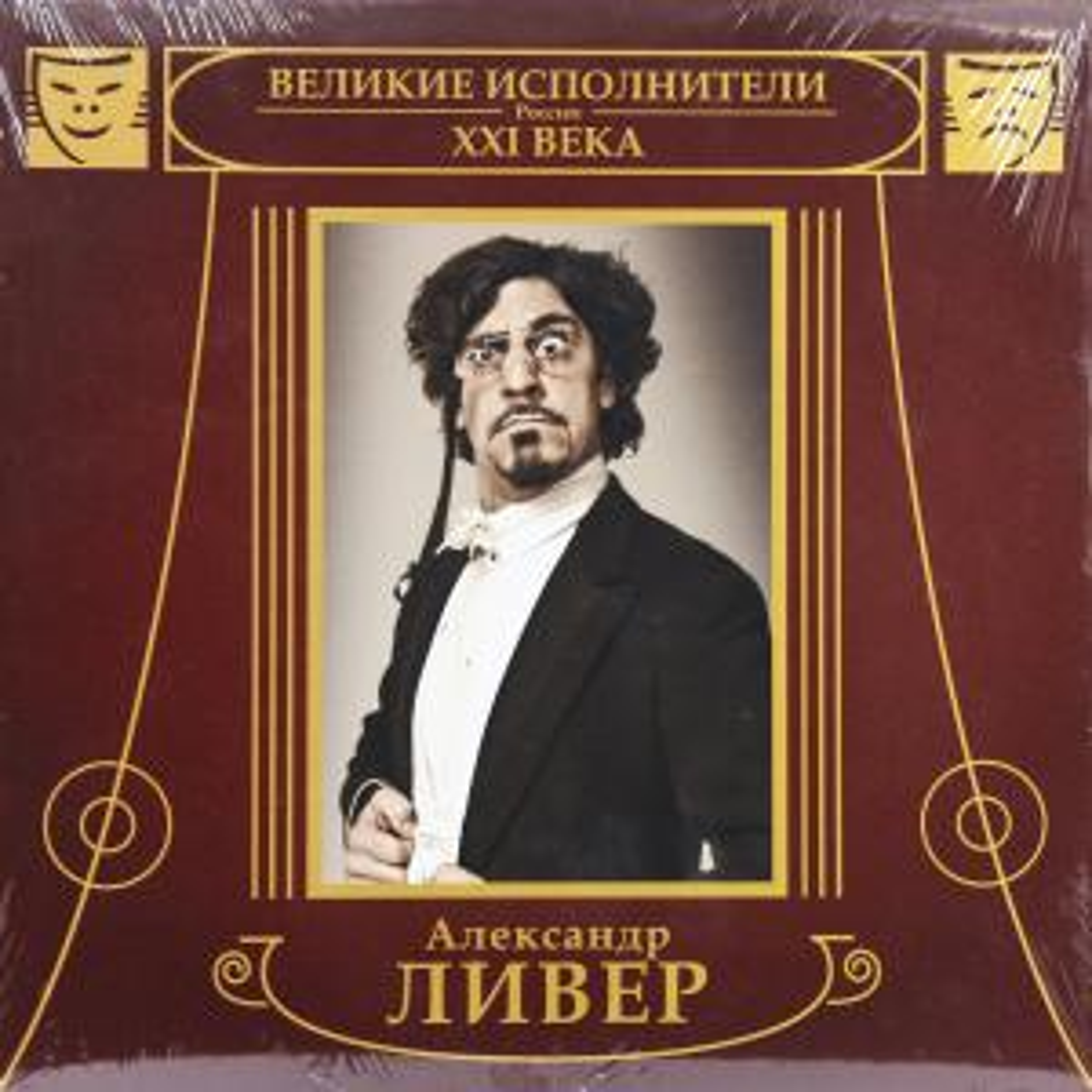Виниловая пластинка Александр Ливер — Каникулы В Опере (LP)