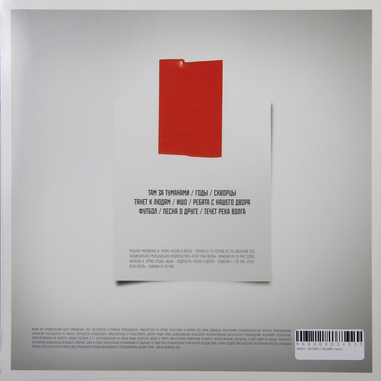 Виниловая пластинка Любэ — Песни О Людях LP