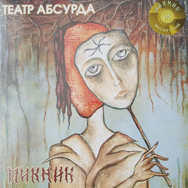 Виниловая пластинка Пикник — Театр Абсурда (yellow) LP