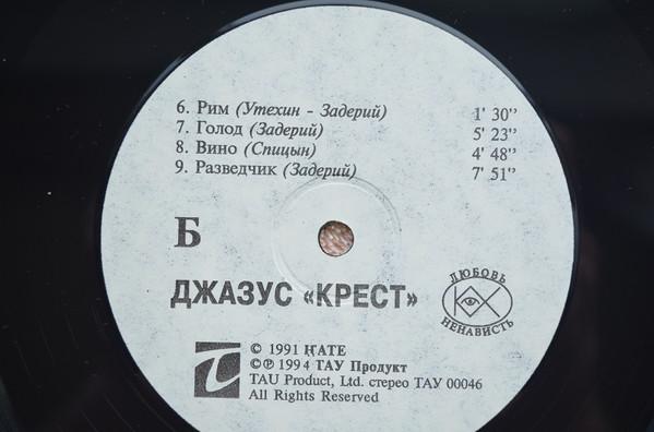 Виниловая пластинка Джазус Крест (ex. Алиса) - Джазус Крест (Limited Edition, Numbered)
