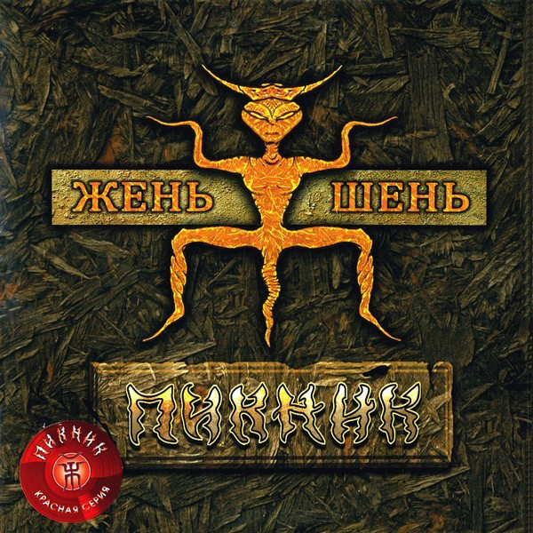 Виниловая пластинка Пикник — Жень-Шень (red) LP