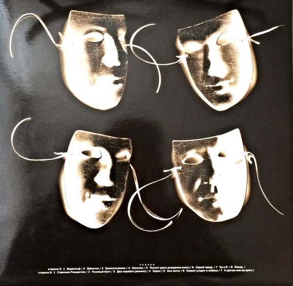 Виниловая пластинка Агата Кристи - Избранное/Скаzки (+ неизданные песни) (Box Set)