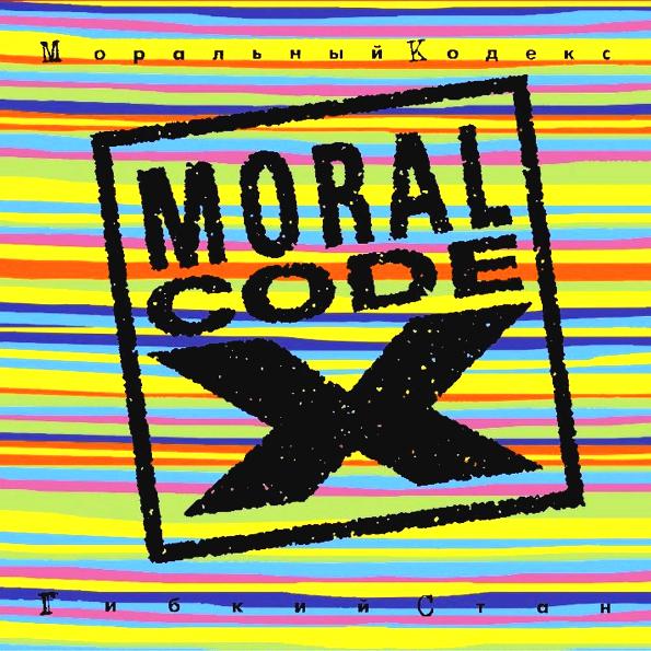 Виниловая пластинка Моральный кодекс — Гибкий Стан (UK) 2LP