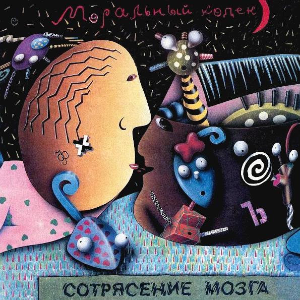 Виниловая пластинка Моральный кодекс — Сотрясение Мозга (UK) 2LP