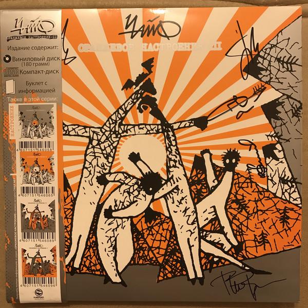 Виниловая пластинка ЧАЙФ - Оранжевое Настроение III (LP+CD+буклет)