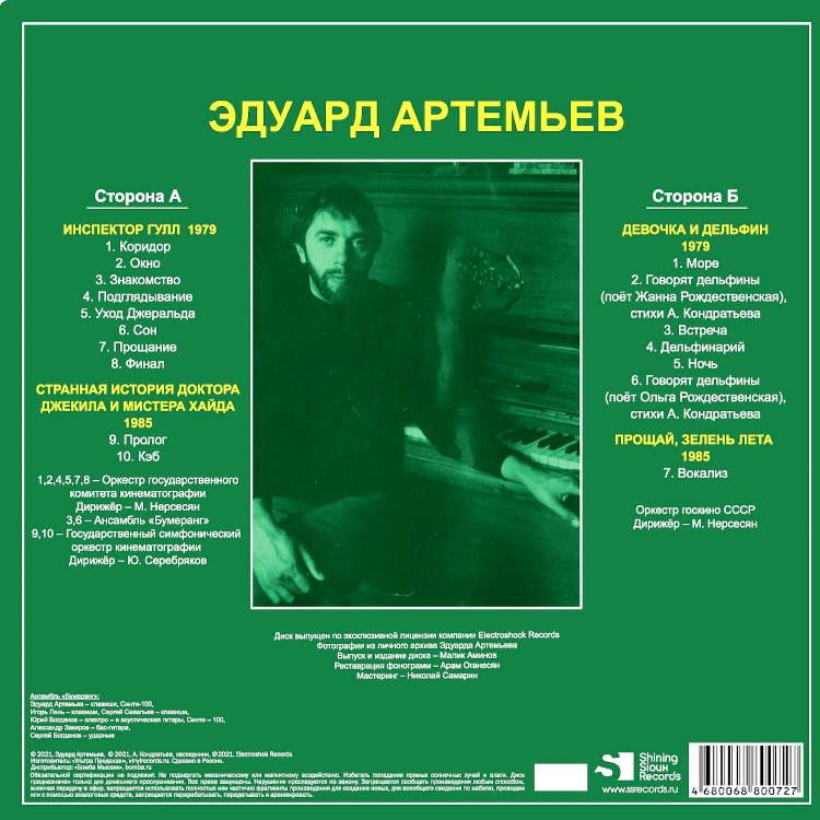 Виниловая пластинка Эдуард Артемьев – Инспектор Гулл / Девочка И Дельфин (White Vinyl)