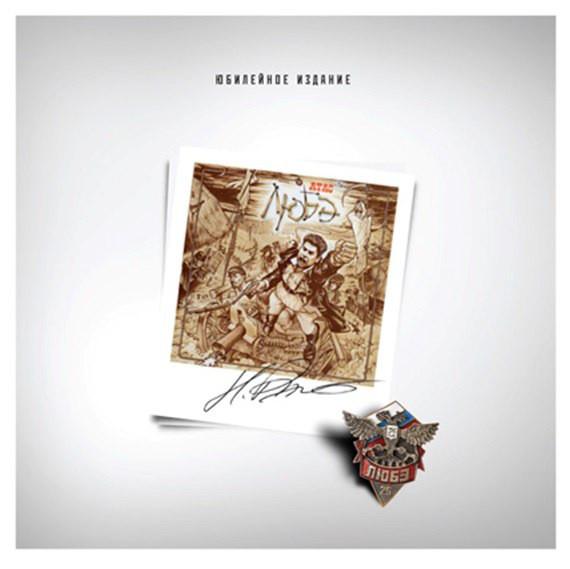 Виниловая пластинка Любэ — Атас LP