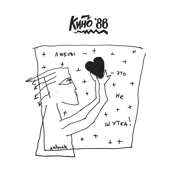 Виниловая пластинка Кино — Любовь Это Не Шутка (Special Edition+буклет) (LP)