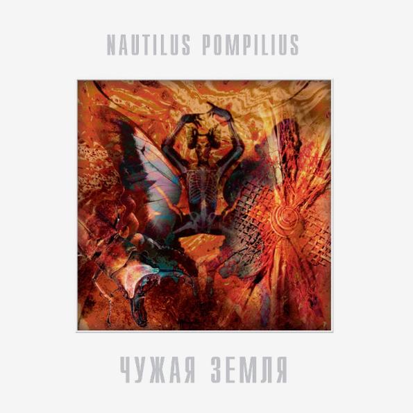 Виниловая пластинка Наутилус Помпилиус — Чужая Земля LP