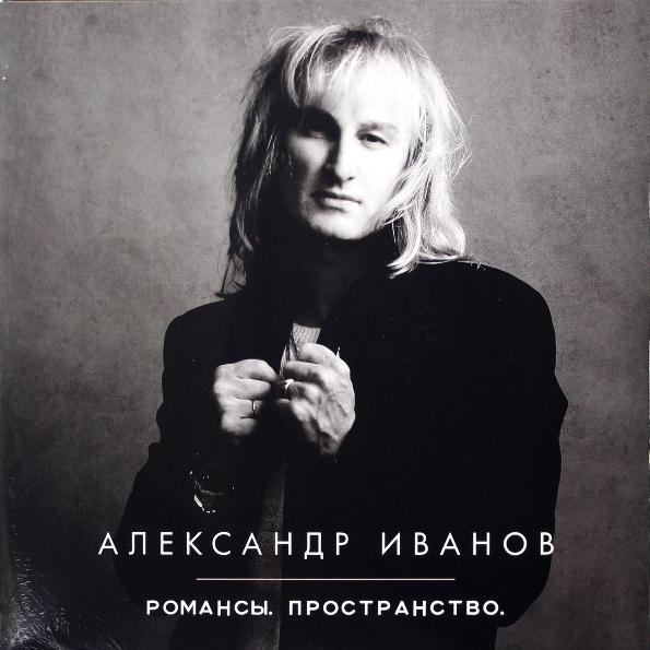 Виниловая пластинка Александр Иванов — Романсы. Пространство (2LP)