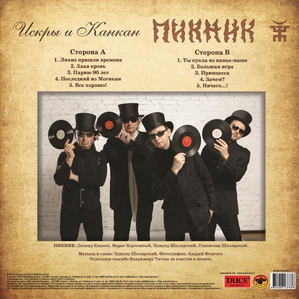 Виниловая пластинка Пикник — Искры И Канкан LP