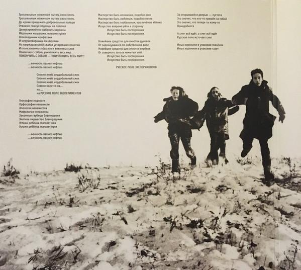 Виниловая пластинка ГР.ОБ. — Русское Поле Экспериментов (LP)