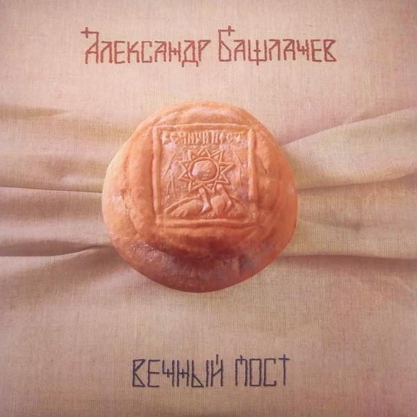 Виниловая пластинка Александр Башлачев - Вечный Пост (2LP)