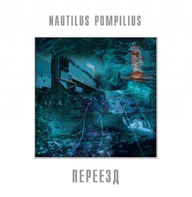 Виниловая пластинка Наутилус Помпилиус — Переезд LP