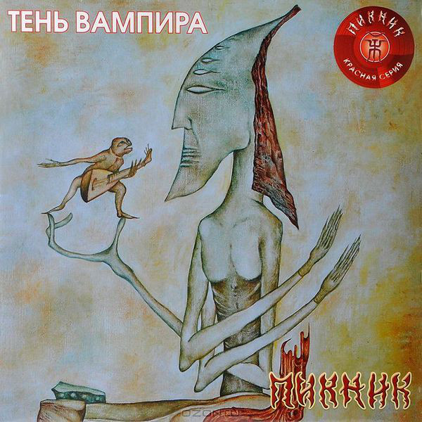 Виниловая пластинка Пикник — Тень Вампира (red) LP
