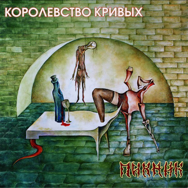 Виниловая пластинка Пикник — Королевство Кривых (red) LP