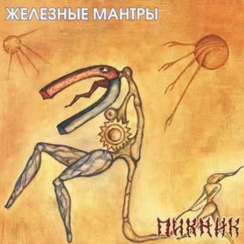 Виниловая пластинка Пикник — Железные Мантры (blue) LP
